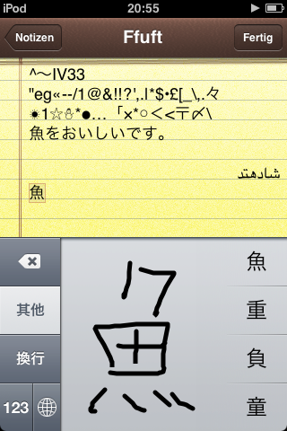 Text with right to left writing and the Chinese 'drawing' input method in the iPod