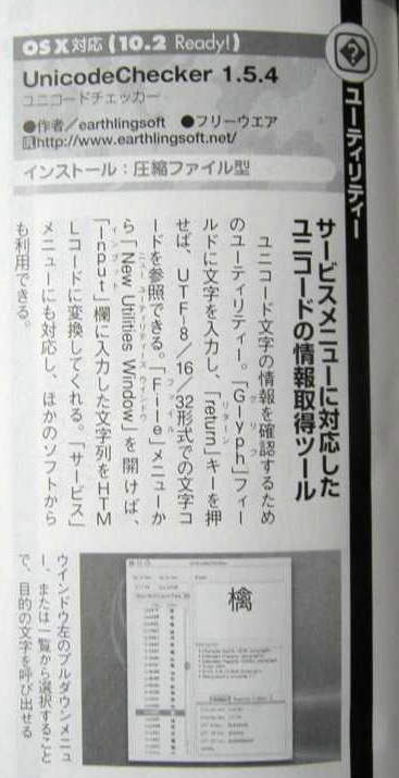 Image of Japanese article on UnicodeChecker